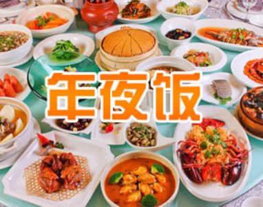 2018年夜饭菜谱大全_春节年夜饭吃什么_家庭年夜饭菜谱推荐_年夜饭图片